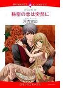 【全1-10セット】秘密の恋は突然に(ロマンスコミックス)