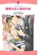 【全1-8セット】傲慢社長と秘密の夜(ロマンスコミックス)