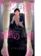 【1-5セット】イケメン若社長と禁断の部屋(ミッシィヤングラブコミックス)