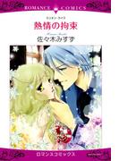 【1-5セット】熱情の拘束(ロマンスコミックス)