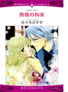 【全1-7セット】熱情の拘束(ロマンスコミックス)