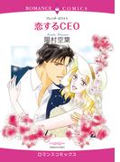 【全1-7セット】恋するCEO(ロマンスコミックス)