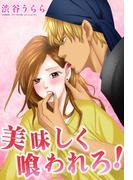【全1-4セット】美味しく喰われろ!(ミッシィコミックス恋愛白書パステルシリーズ)