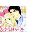 【1-5セット】もう花嫁なのに(ロマンスコミックス)