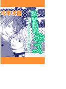 【全1-2セット】泣き顔にキス ~大スキだからいじめたい~(メロメロコミックス)