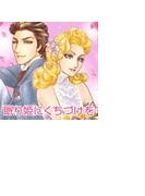 【1-5セット】眠り姫にくちづけを(ロマンスコミックス)