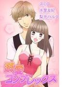 【1-5セット】溺愛コンプレックス(ミッシィコミックス恋愛白書パステルシリーズ)