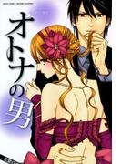 【全1-4セット】オトナの男 フェチ ラブ(ミッシィコミックス恋愛白書パステルシリーズ)