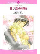 【1-5セット】甘い恋の契約(ロマンスコミックス)
