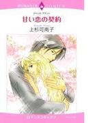 【全1-8セット】甘い恋の契約(ロマンスコミックス)