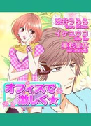 【1-5セット】オフィスで激しく★(ミッシィヤングラブコミックス)