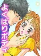 【1-5セット】よくばりボディ(ミッシィヤングラブコミックス)