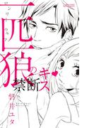 【1-5セット】一匹狼の禁断キス(ミッシィコミックス恋愛白書パステルシリーズ)