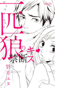 【全1-7セット】一匹狼の禁断キス(ミッシィコミックス恋愛白書パステルシリーズ)