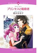 【全1-7セット】プリンセスと暗殺者(ロマンスコミックス)