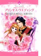 【1-5セット】王室ロマンスアンソロジー プリンセス・ウエディング(ロマンスコミックス)
