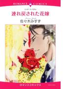 【1-5セット】連れ戻された花嫁(ロマンスコミックス)