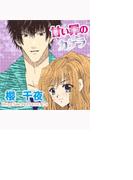 【1-5セット】甘い罪のカケラ(ミッシィコミックス恋愛白書パステルシリーズ)
