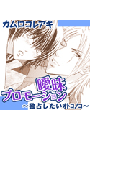 【全1-2セット】曖昧プロモーション ~独占したいオトコノコ~(メロメロコミックス)