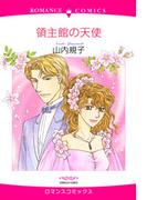【全1-8セット】領主館の天使(ロマンスコミックス)