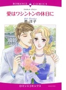 【全1-10セット】愛はワシントンの休日に(ロマンスコミックス)