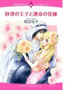 【1-5セット】砂漠の王子と運命の花嫁(ロマンスコミックス)