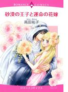 【全1-7セット】砂漠の王子と運命の花嫁(ロマンスコミックス)