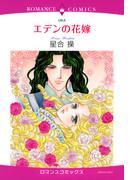 【全1-9セット】エデンの花嫁(ロマンスコミックス)