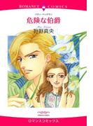 【1-5セット】危険な伯爵(ロマンスコミックス)