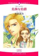 【全1-10セット】危険な伯爵(ロマンスコミックス)