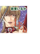 【1-5セット】LED(ミッシィコミックス恋愛白書パステルシリーズ)