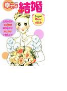 【1-5セット】幸せな結婚 ROSE~幸福な愛(ミッシィコミックス)