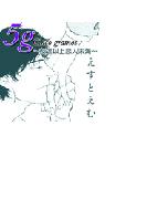 【全1-2セット】5g ~友達以上恋人未満~(メロメロコミックス)