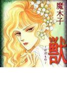 【6-10セット】獣~けだもの~(ミッシィコミックス)