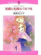 【1-5セット】伯爵と危険なワルツを(ロマンスコミックス)