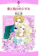 【全1-8セット】愛と偽りのジゼル(ロマンスコミックス)