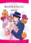【全1-9セット】愛は突然炎のように(ロマンスコミックス)