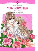【全1-9セット】令嬢と秘密の航海(ロマンスコミックス)