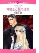 【全1-7セット】竜騎士と愛の迷宮~マリアの聖杯3~(ロマンスコミックス)