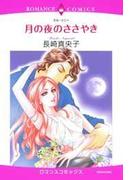 【全1-7セット】月の夜のささやき(ロマンスコミックス)