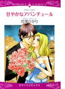 【1-5セット】甘やかなアバンチュール(ロマンスコミックス)