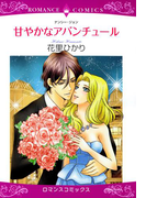 【全1-8セット】甘やかなアバンチュール(ロマンスコミックス)