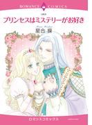 【全1-9セット】プリンセスはミステリーがお好き(ロマンスコミックス)