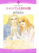 【1-5セット】シャンパンとまわり道(ロマンスコミックス)