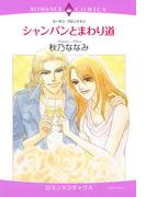 【全1-10セット】シャンパンとまわり道(ロマンスコミックス)