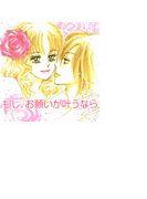 【全1-8セット】もし、お願いが叶うなら(ロマンスコミックス)