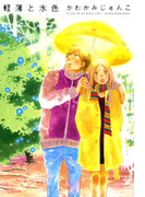 【11-15セット】軽薄と水色(Ease comics)