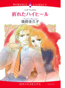 【6-10セット】折れたハイヒール(ロマンスコミックス)