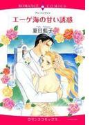 【全1-8セット】エーゲ海の甘い誘惑(ロマンスコミックス)