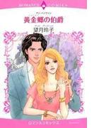 【1-5セット】黄金郷の伯爵(ロマンスコミックス)